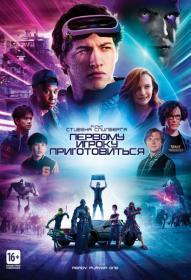 Ready Player One (2018) DVD9+DVD5 R2