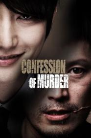 Confession Of Murder (2012) [BluRay] (1080p)