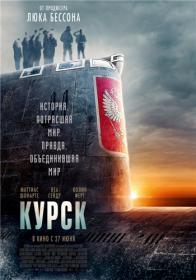 Kursk 2018 BDRip 1 46Gb MVO MegaPeer