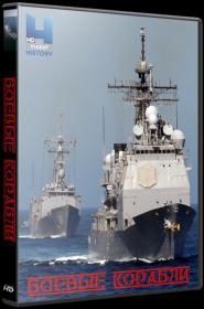 Боевые корабли 2016 XviD HDTVRip alf62