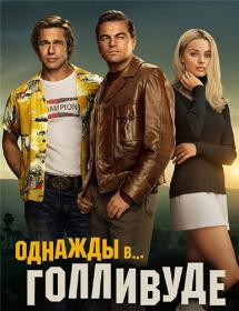 Once Upon a Time in Hollywood 2019 AMZN WEB-DLRip 1 46Gb MegaPeer