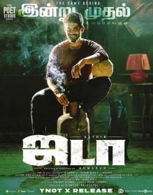Jada (2019) [Proper Tamil 720p HDRip - x264 - 1 4GB]