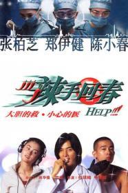 Help (2000) [1080p] [BluRay] [5.1] [YTS]