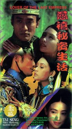 Lover Of The Last Empress (1995) [1080p] [BluRay] [YTS]